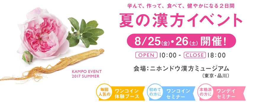 夏の漢方イベント 2017/8/25・26 OPEN10:00