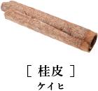 [ 桂皮 ]ケイヒ