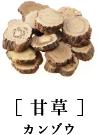 [ 甘草 ]カンゾウ