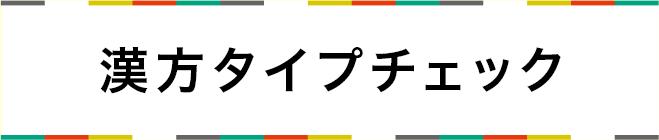 漢方タイプチェック