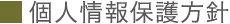 個人情報保護方針|漢方・漢方薬の薬日本堂