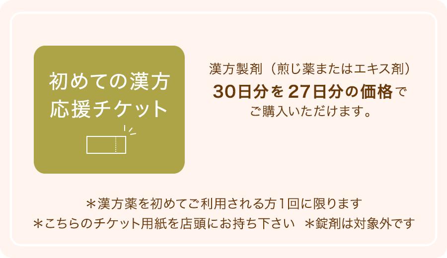 初めての漢方 応援チケット 漢方製剤(煎じ薬またはエキス剤)30日分を27日分の価格でご購入いただけます。