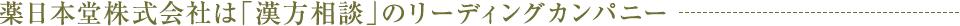 薬日本堂株式会社は「漢方相談」のリーディングカンパニー