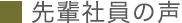 先輩社員の声|採用情報|漢方・漢方薬の薬日本堂