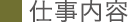 仕事内容|採用情報|漢方・漢方薬の薬日本堂