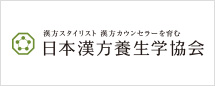 日本漢方養生学協会