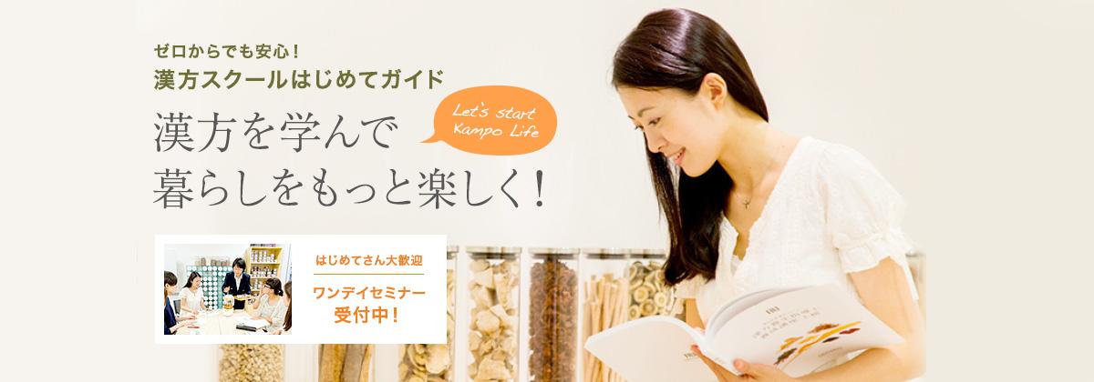 もっと気軽に漢方を学んでみませんか 薬日本堂漢方スクール