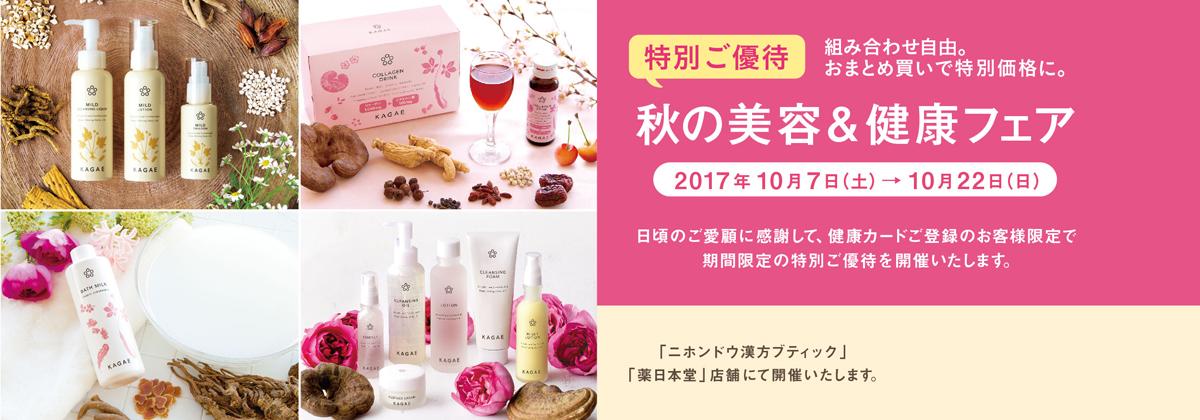 秋の美容&健康フェア 2017年10月7日~22日