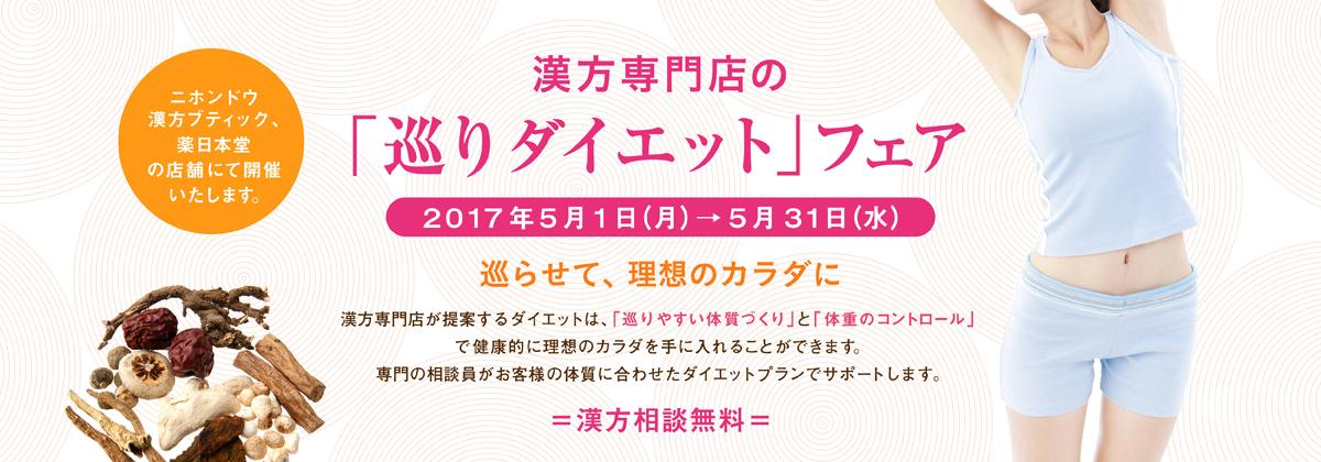 漢方専門店の「巡りダイエット」フェア|2017年5月1日~31日
