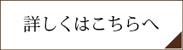 くらしの和漢シリーズ