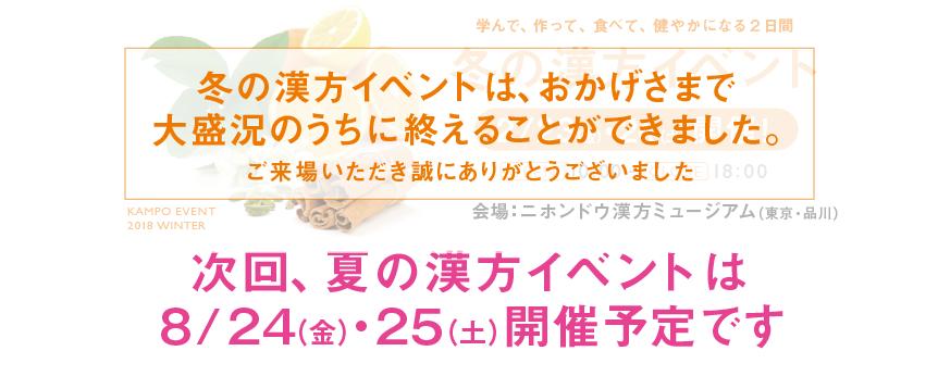 冬の漢方イベント 2018/2/23・24 終了しました。次回は2018年8月開催予定!