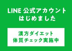 LINE公式アカウントはじめました 漢方ダイエット体質チェック実施中