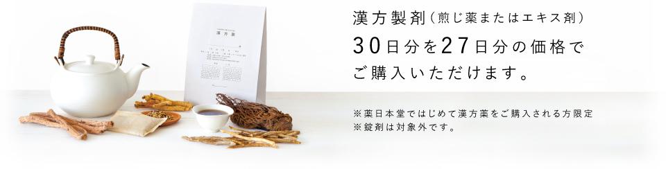 漢方製剤(煎じ薬またはエキス剤)30日分を27日分の価格でご購入いただけます。 ※薬日本堂ではじめて漢方薬をご購入される方限定 ※錠剤は対象外です。