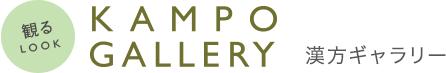 KAMPO GALLERY