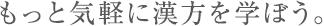 もっと気軽に漢方を学ぼう。