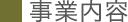 事業内容|会社情報|漢方・漢方薬の薬日本堂