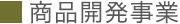 商品開発事業|事業内容|会社情報|漢方・漢方薬の薬日本堂