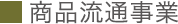 商品流通事業|事業内容|会社情報|漢方・漢方薬の薬日本堂