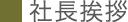 社長挨拶|会社情報|漢方・漢方薬の薬日本堂