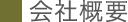 会社概要|会社情報|漢方・漢方薬の薬日本堂