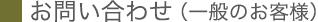 お問い合わせ(一般のお客様)|各種お問い合わせ|漢方・漢方薬の薬日本堂