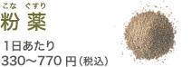 粉薬 1日あたり324〜756円(税込)