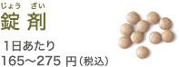 錠剤 1日あたり324〜756円(税込)
