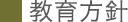 教育方針|採用情報|漢方・漢方薬の薬日本堂