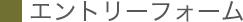 エントリーフォーム|漢方・漢方薬の薬日本堂