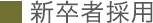 募集要項:新卒者募集要項|採用情報|漢方・漢方薬の薬日本堂