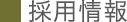 採用情報|漢方・漢方薬の薬日本堂