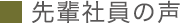 先輩社員の声(金子 雅弘)|採用情報|漢方・漢方薬の薬日本堂