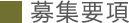 募集要項:インターンシップ募集要項|採用情報|漢方・漢方薬の薬日本堂