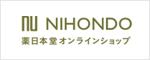 薬日本堂オンラインショップ