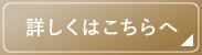 新発売|カガエ エクストラシリーズ