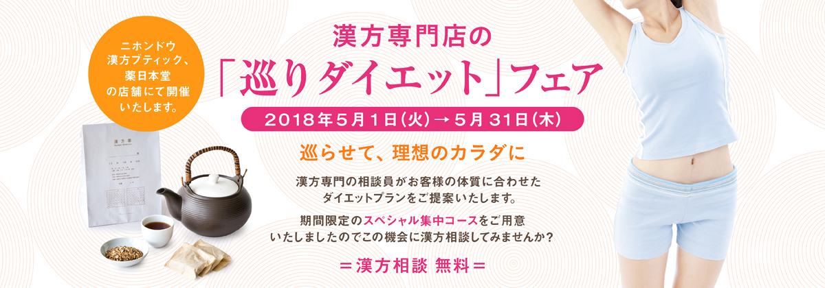 漢方専門店の「巡りダイエット」フェア|2018年5月1日~31日
