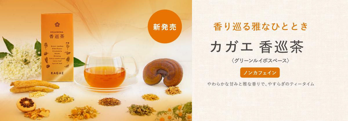 新発売|カガエ 香巡茶