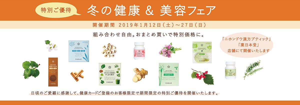 冬の健康&美容フェア 2019年1月12日~27日