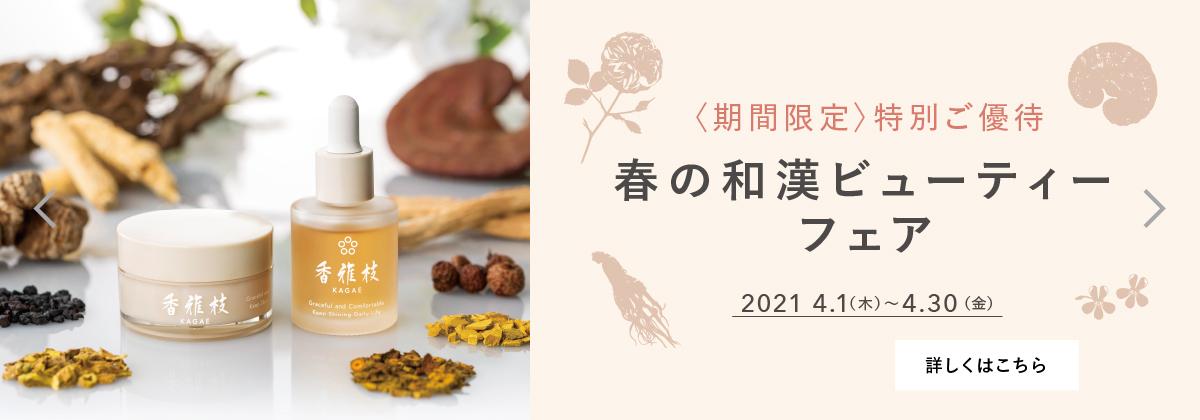 春の和漢ビューティーフェア (~2021/4/30)